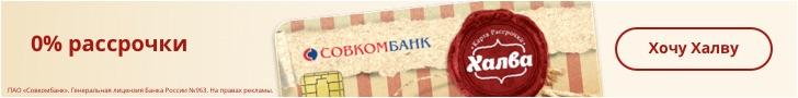 Кредитные карты для покупок 2020 в Новоузенске